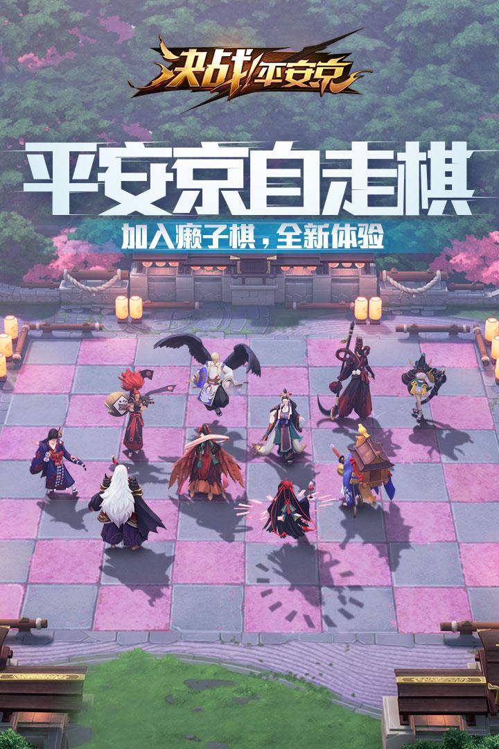 决战!平安京截图(1)