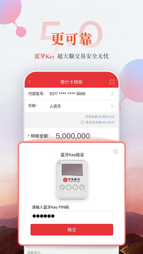 中信银行手机银行截图(3)