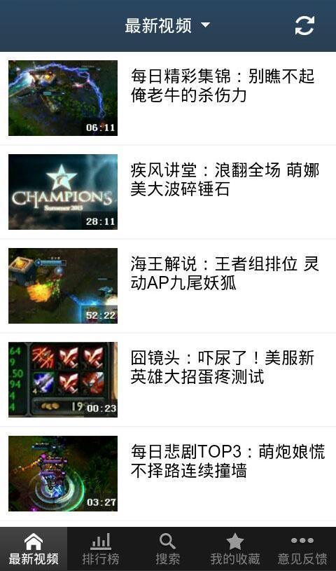 多玩LOL视频截图(2)