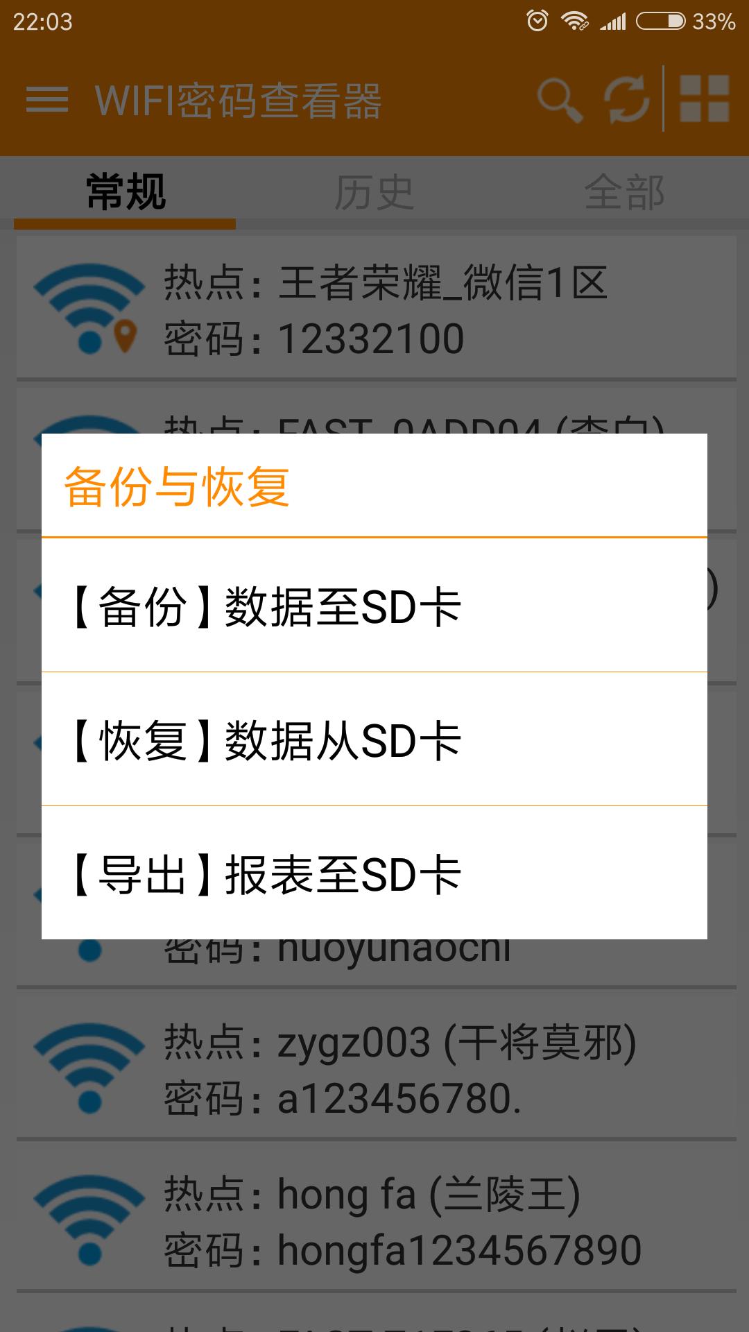 WIFI密码查看器截图(5)
