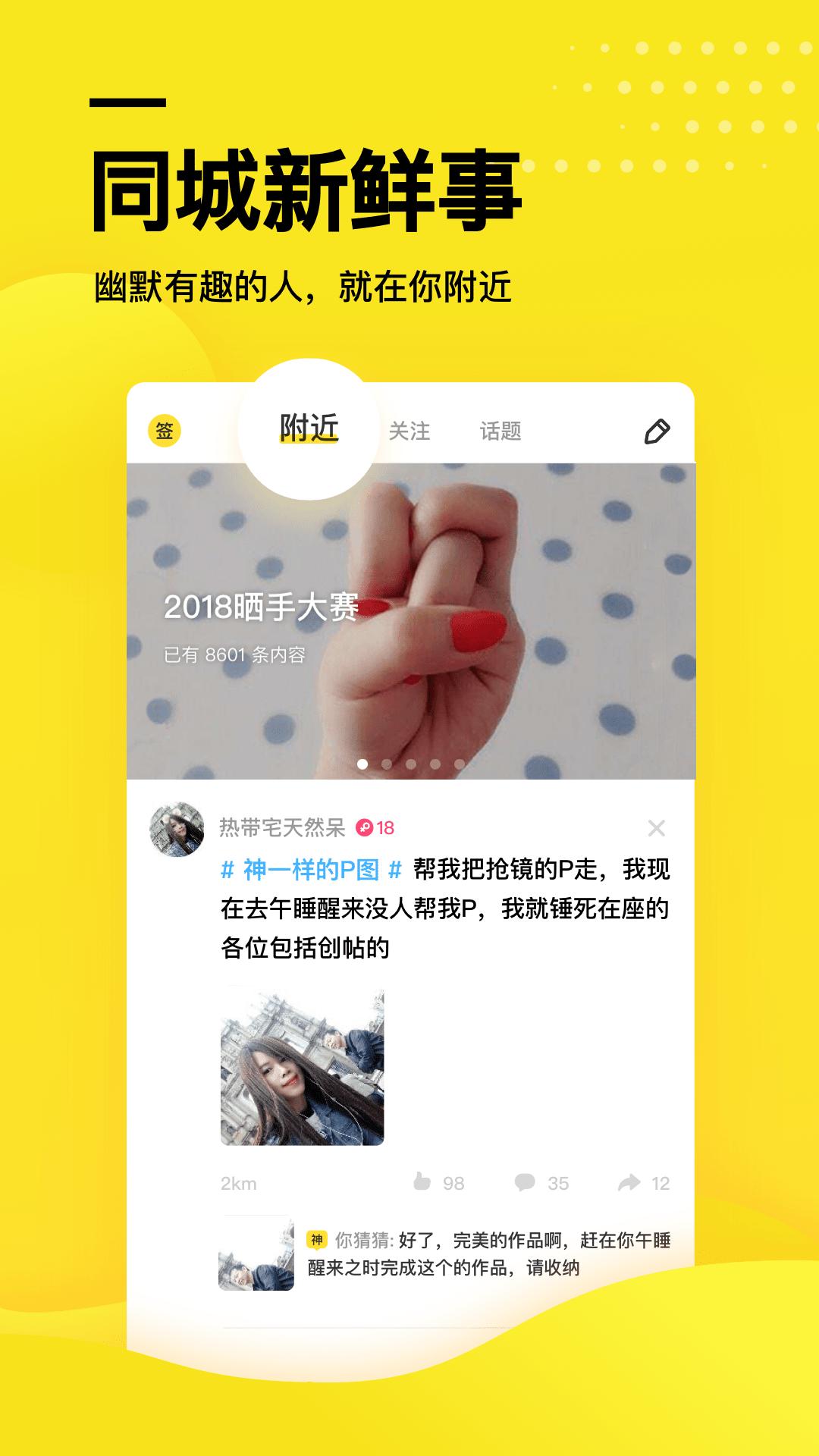 糗事百科截图(4)