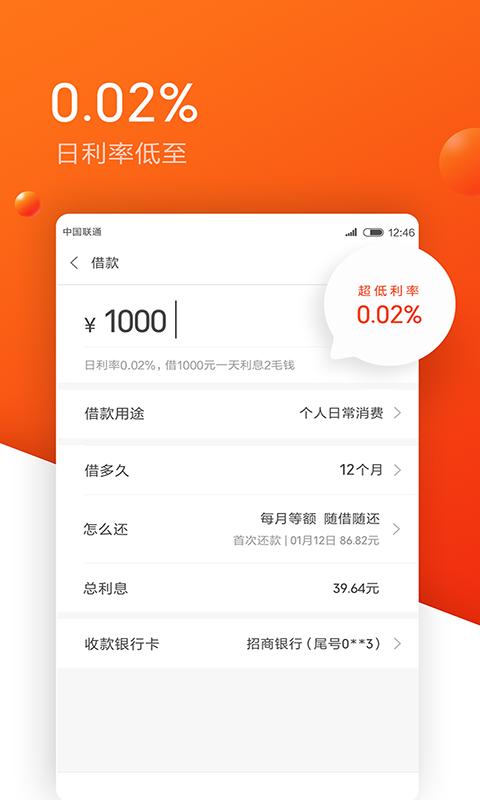 小米贷款截图(2)