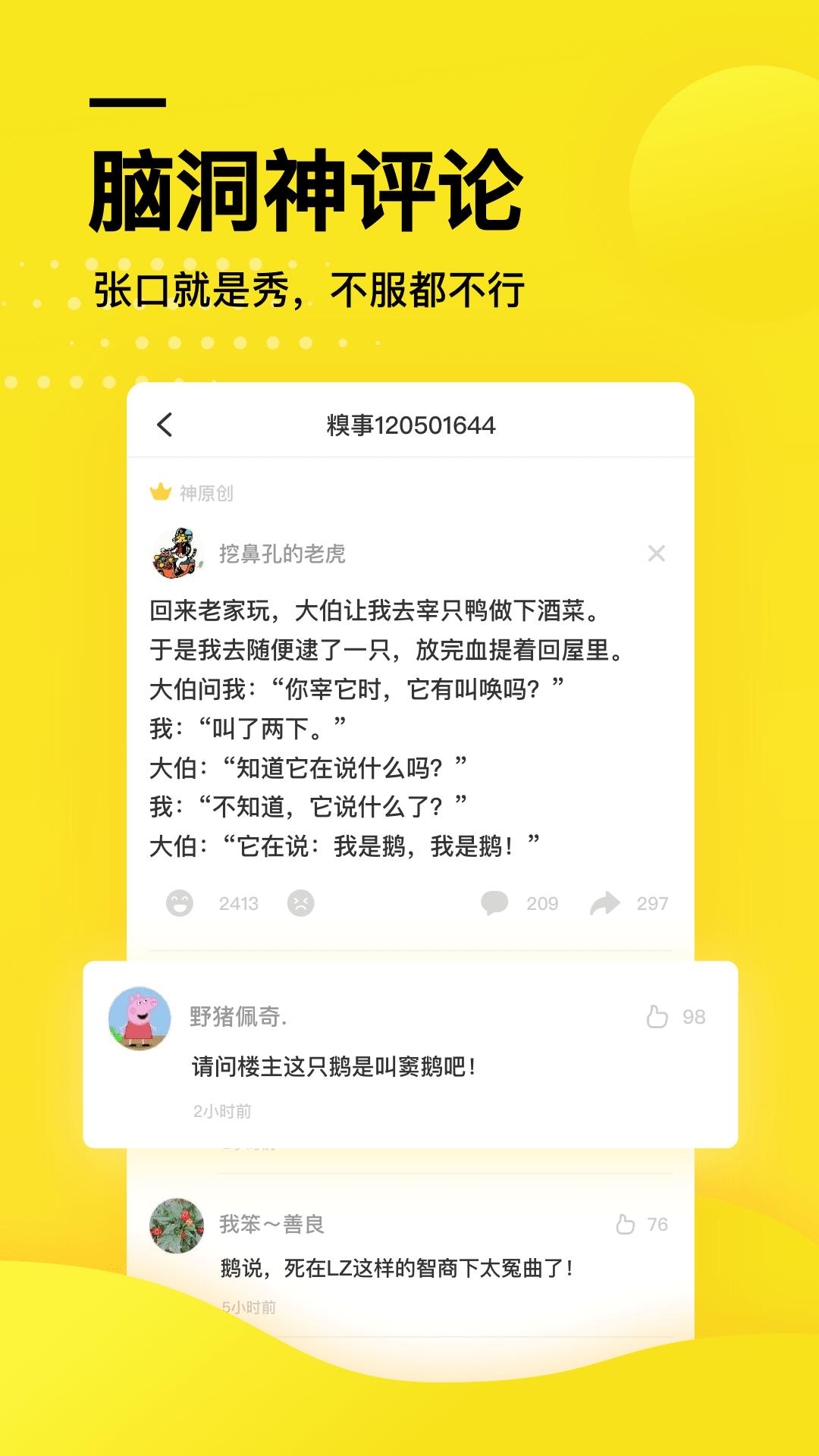 糗事百科截图(3)