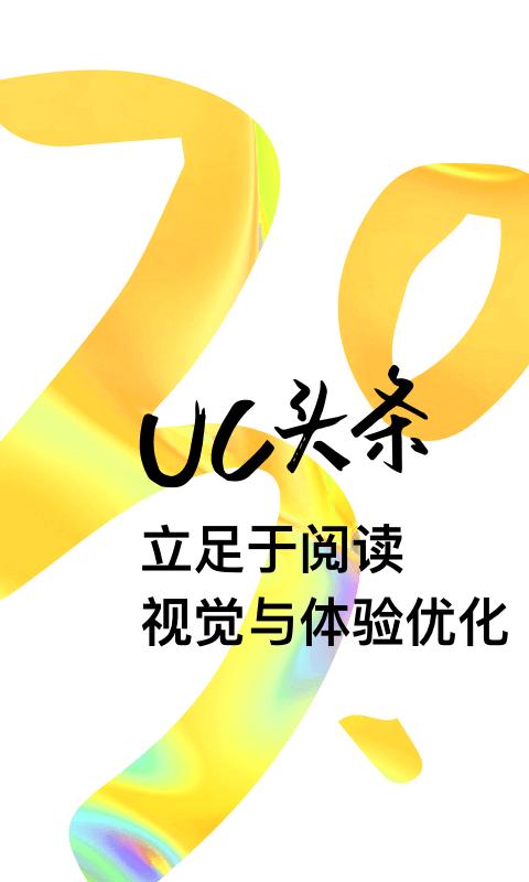 UC头条截图(1)