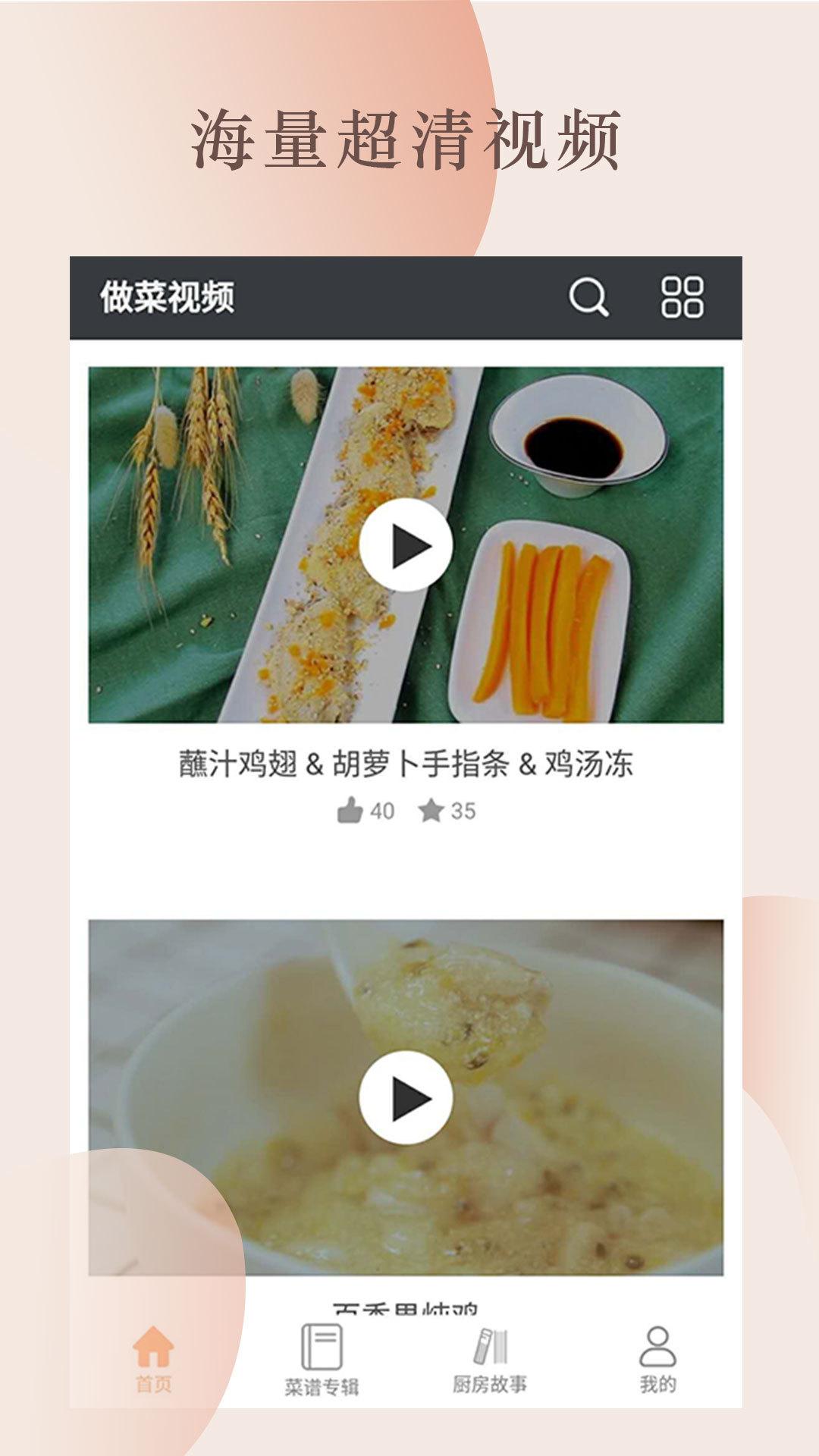 做菜视频截图(1)