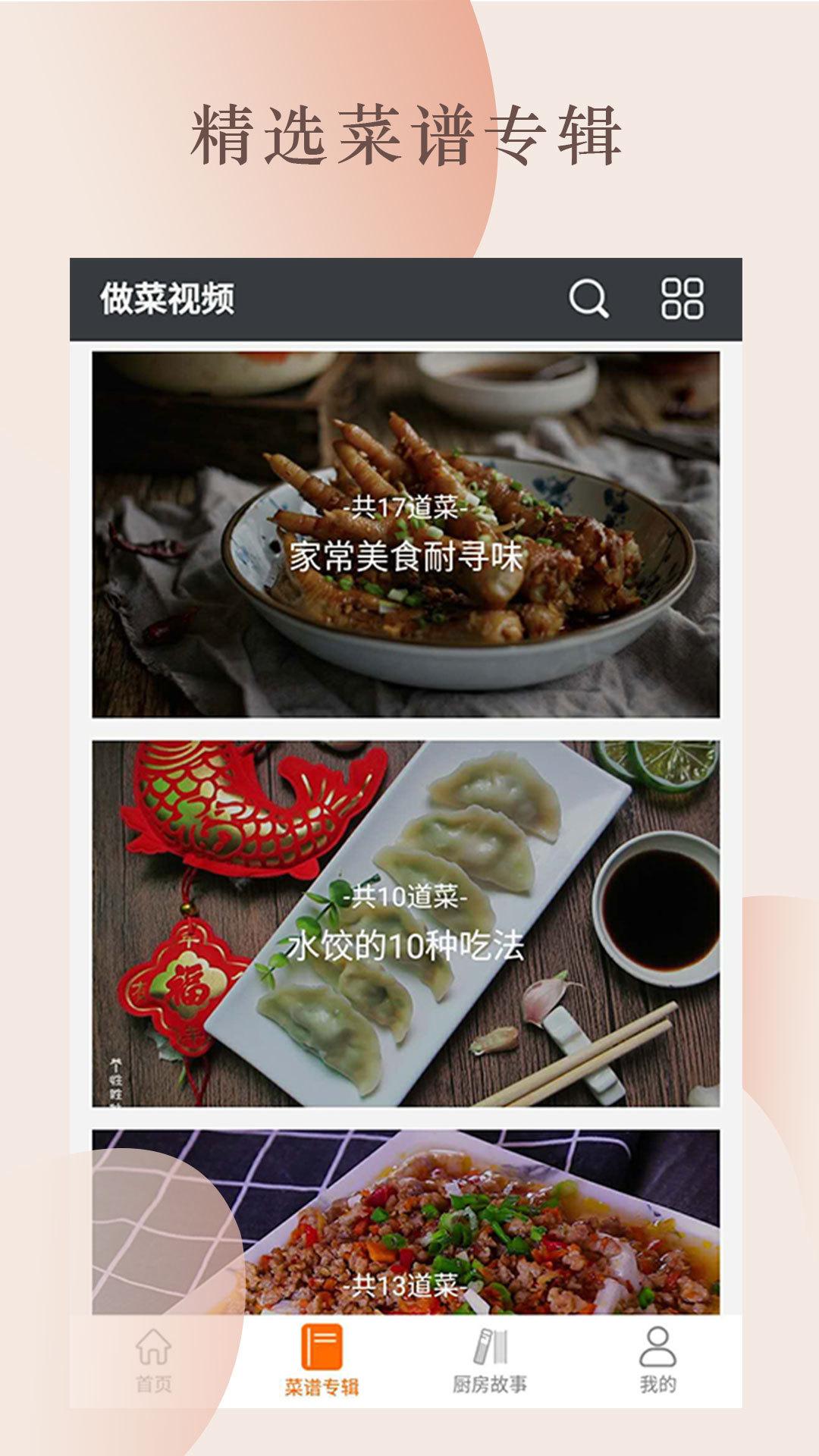做菜视频截图(3)