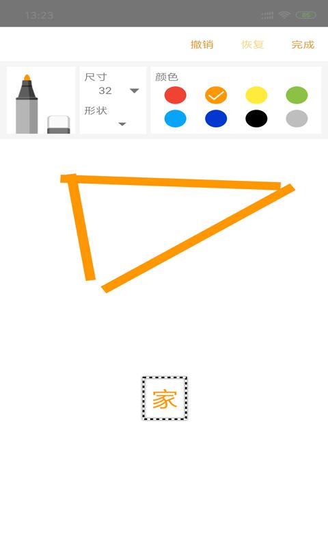 涂涂截图(2)