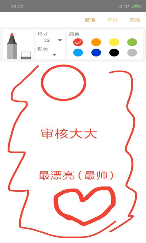 涂涂截图(1)