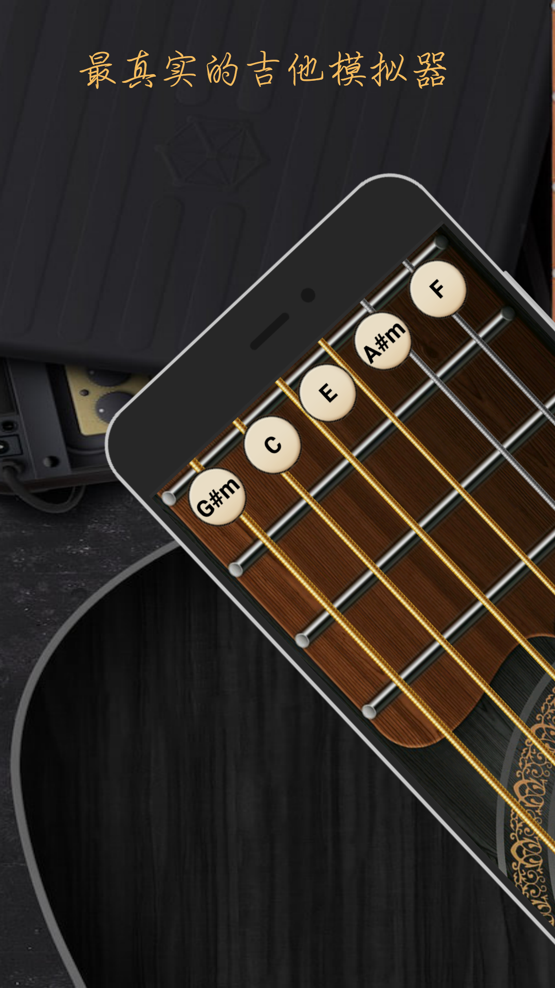吉他模拟器截图(1)