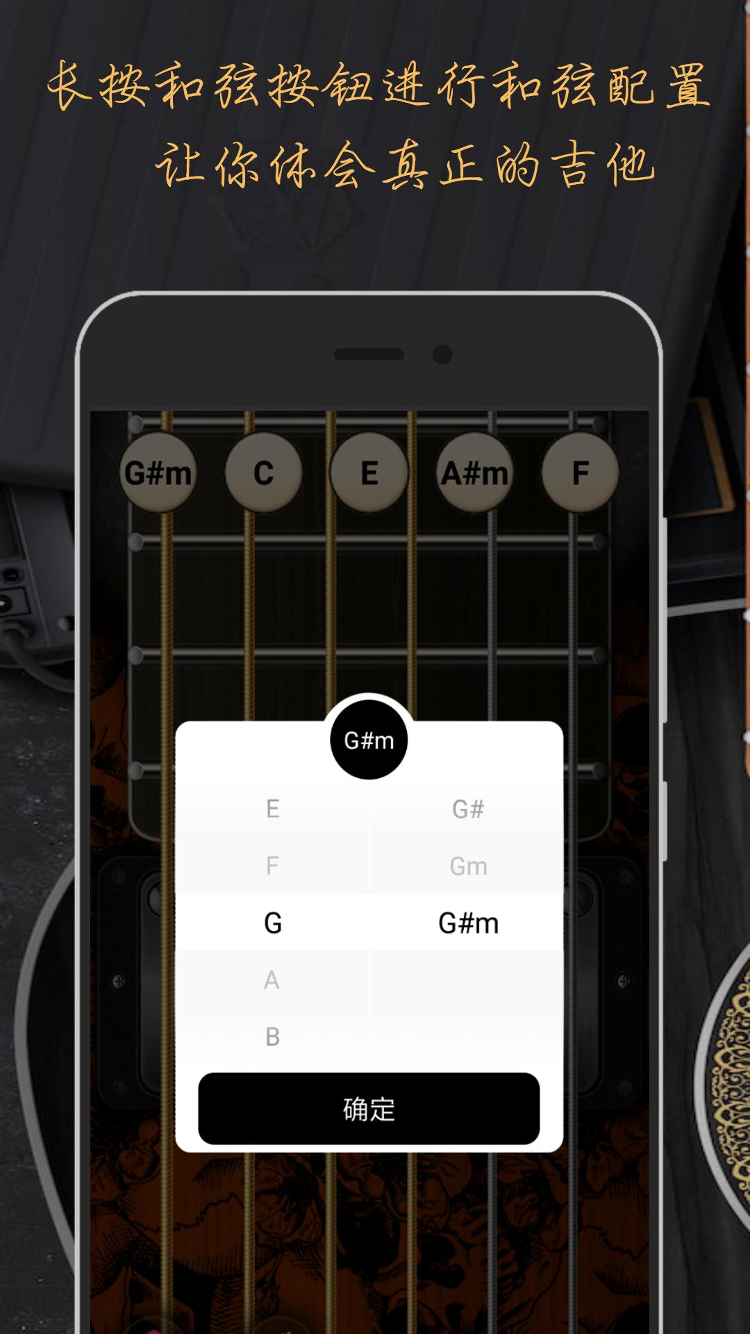 吉他模拟器截图(3)