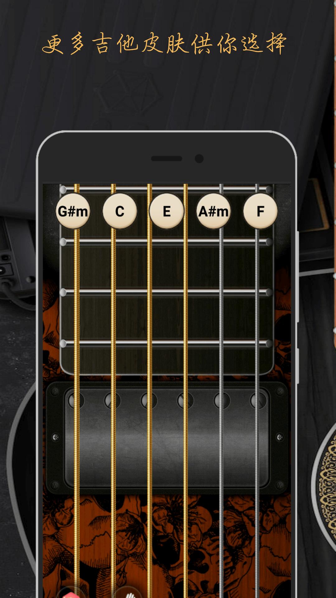 吉他模拟器截图(4)