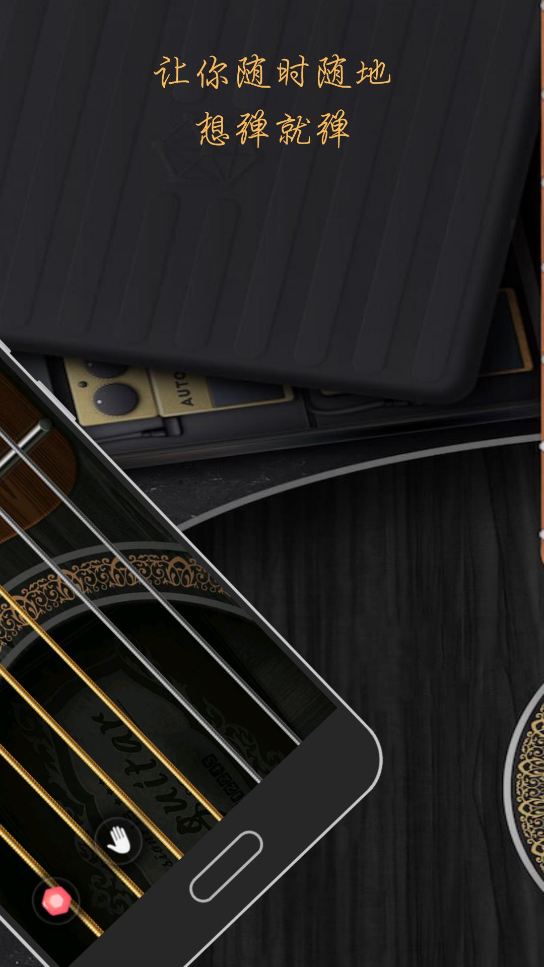 吉他模拟器截图(2)
