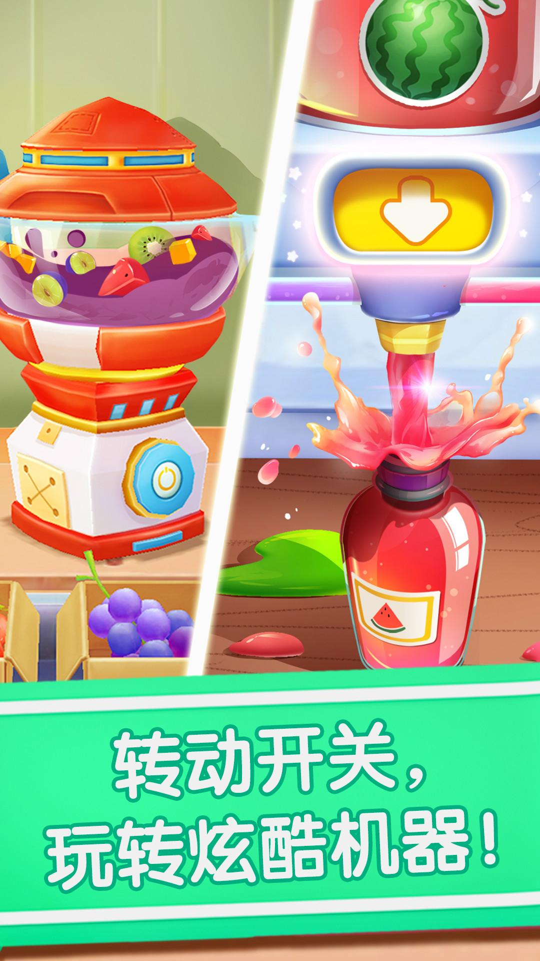 宝宝冰淇淋工厂截图(3)