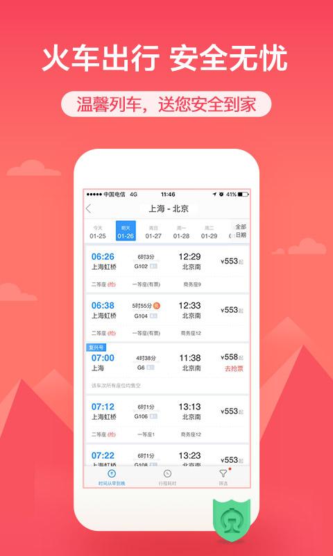 艺龙旅行截图(4)