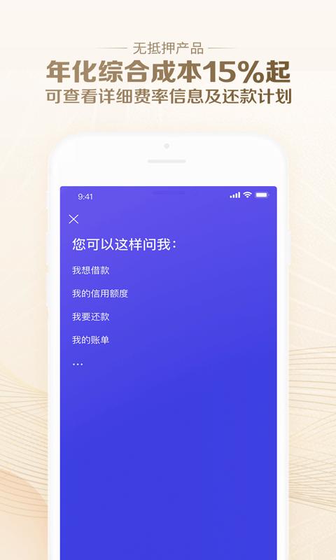 平安普惠截图(4)