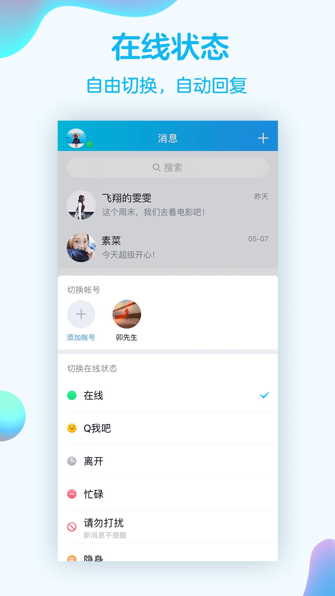 QQ截图(2)