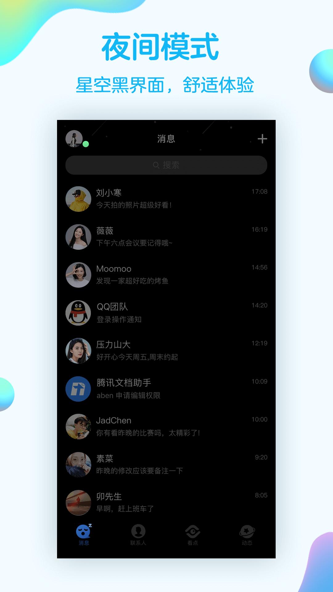 QQ截图(4)