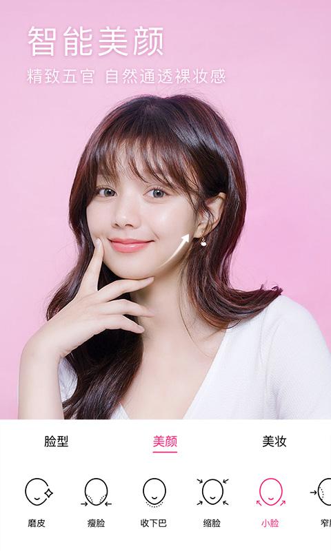 BeautyCam美颜相机截图(3)