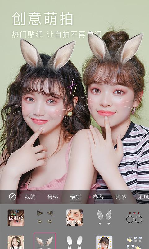 BeautyCam美颜相机截图(4)