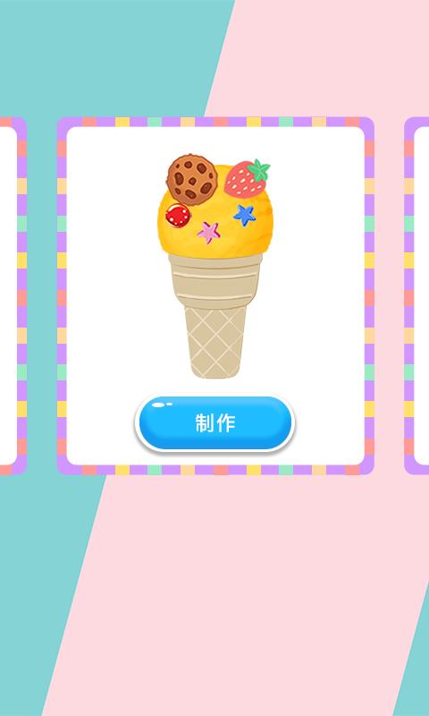 宝宝冰淇淋截图(2)