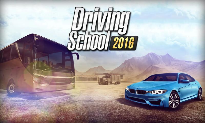 驾驶学校2016截图(1)