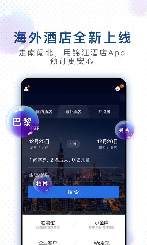 锦江酒店截图(4)