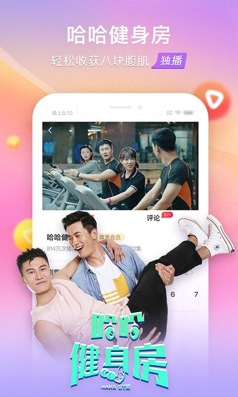 搜狐视频截图(5)