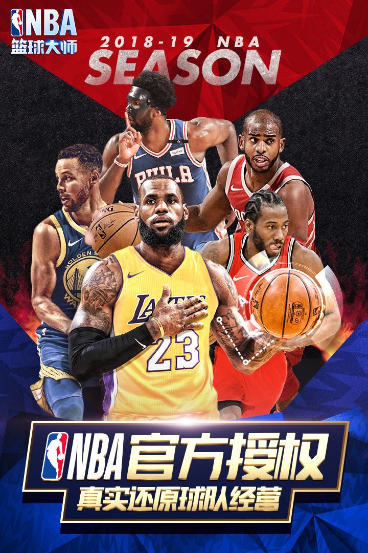 NBA篮球大师截图(5)