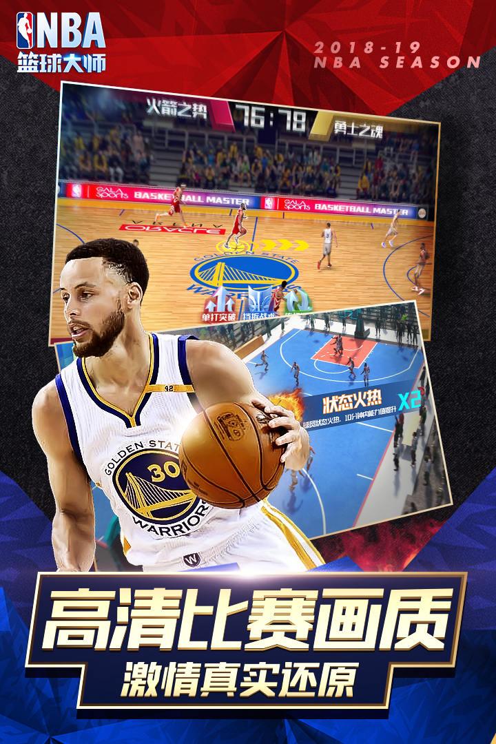 NBA篮球大师截图(2)