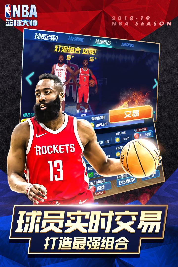 NBA篮球大师截图(3)