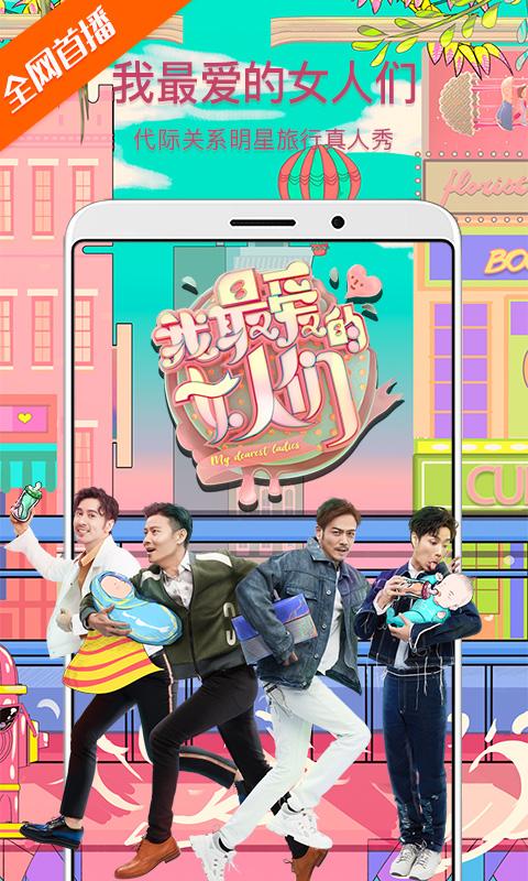 芒果TV截图(2)