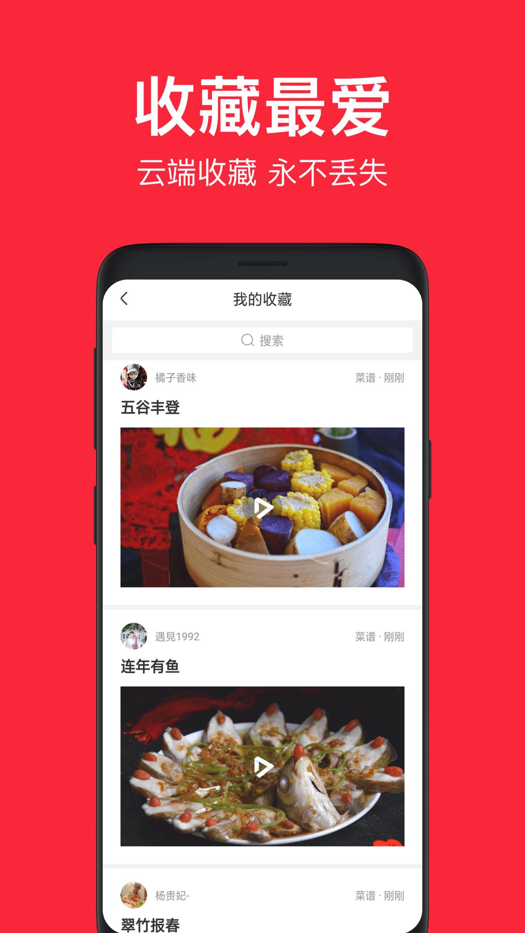 香哈菜谱截图(5)