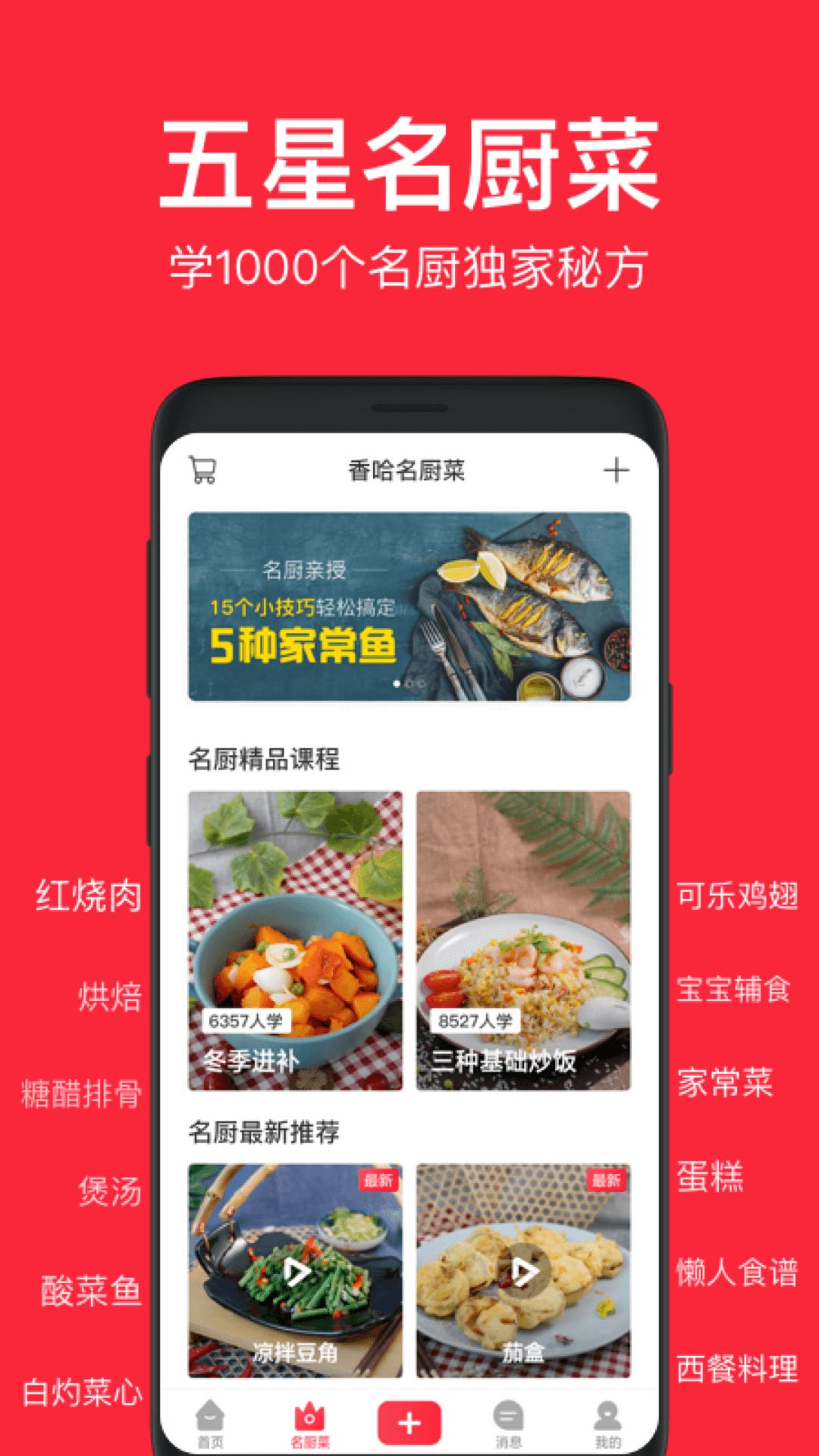 香哈菜谱截图(2)
