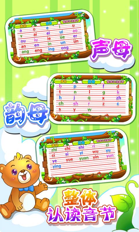 儿童游戏学拼音截图(2)
