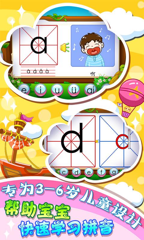 儿童游戏学拼音截图(1)