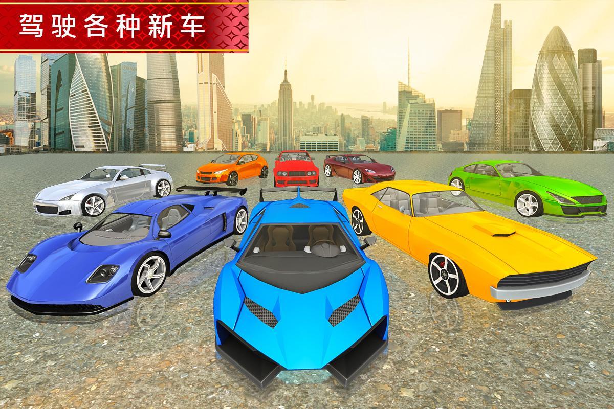 超 停車處 汽车 批量 3D截图(4)