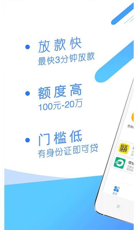 手机贷截图(1)