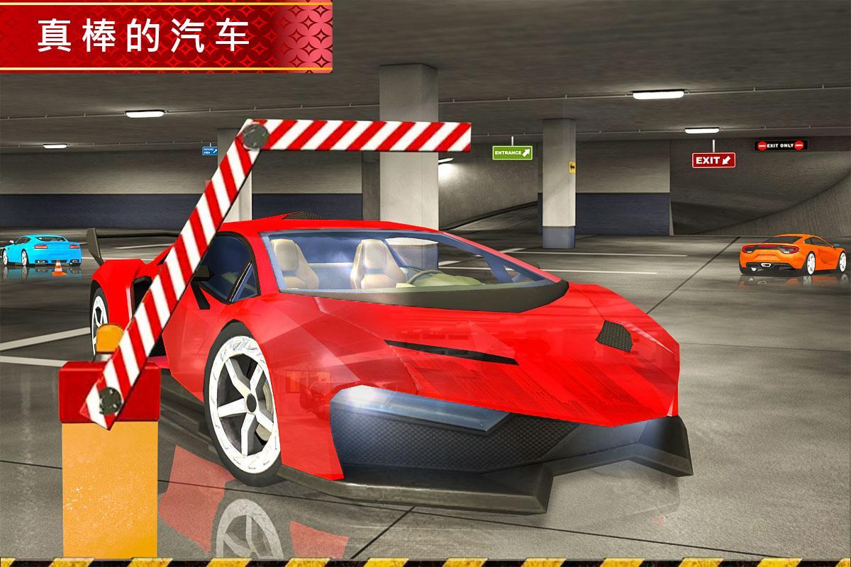 超 停車處 汽车 批量 3D截图(2)