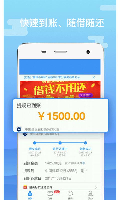 手机贷截图(4)