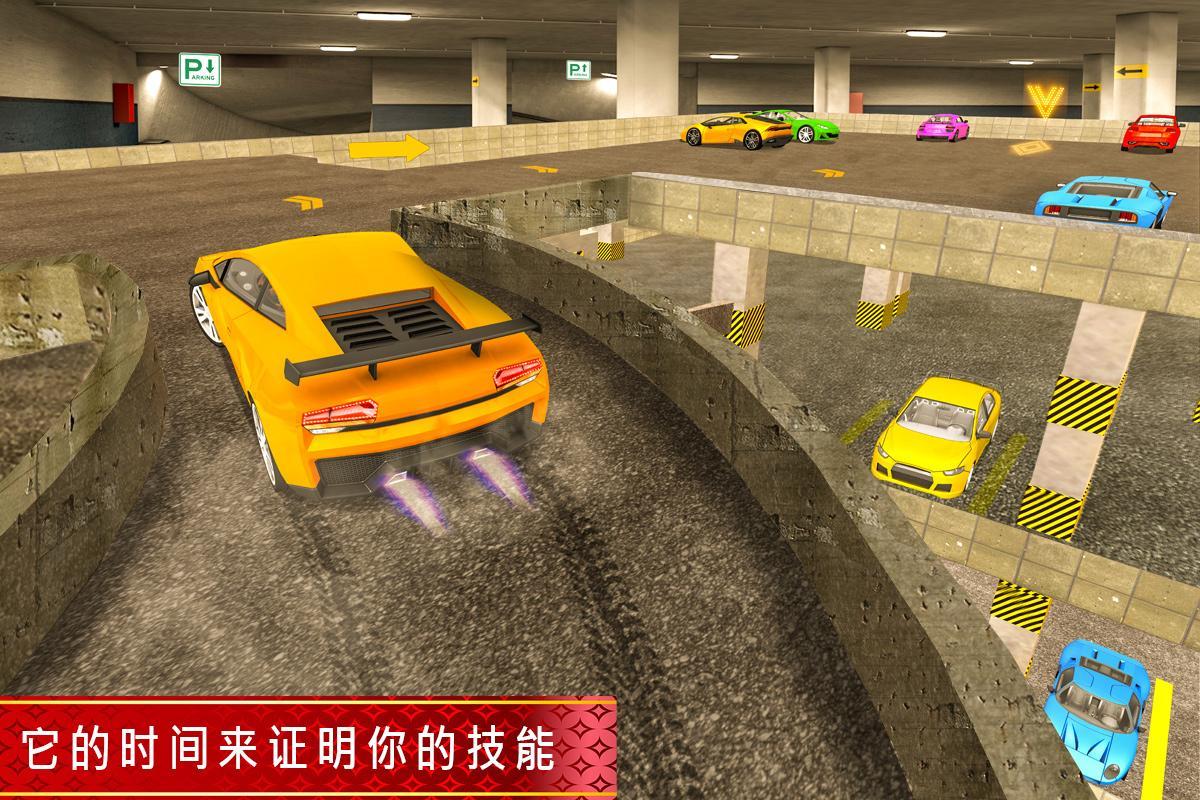 超 停車處 汽车 批量 3D截图(3)