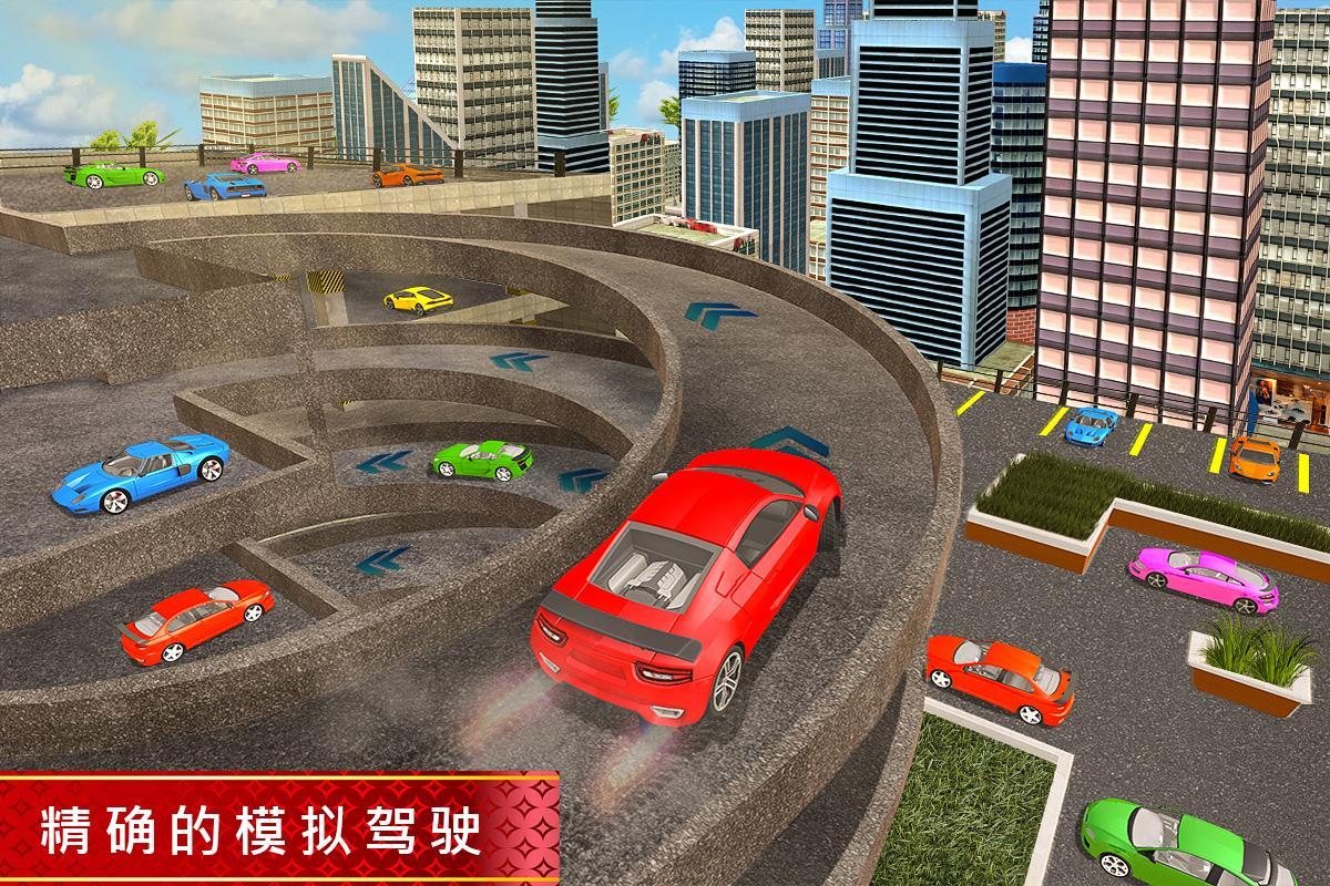 超 停車處 汽车 批量 3D截图(1)