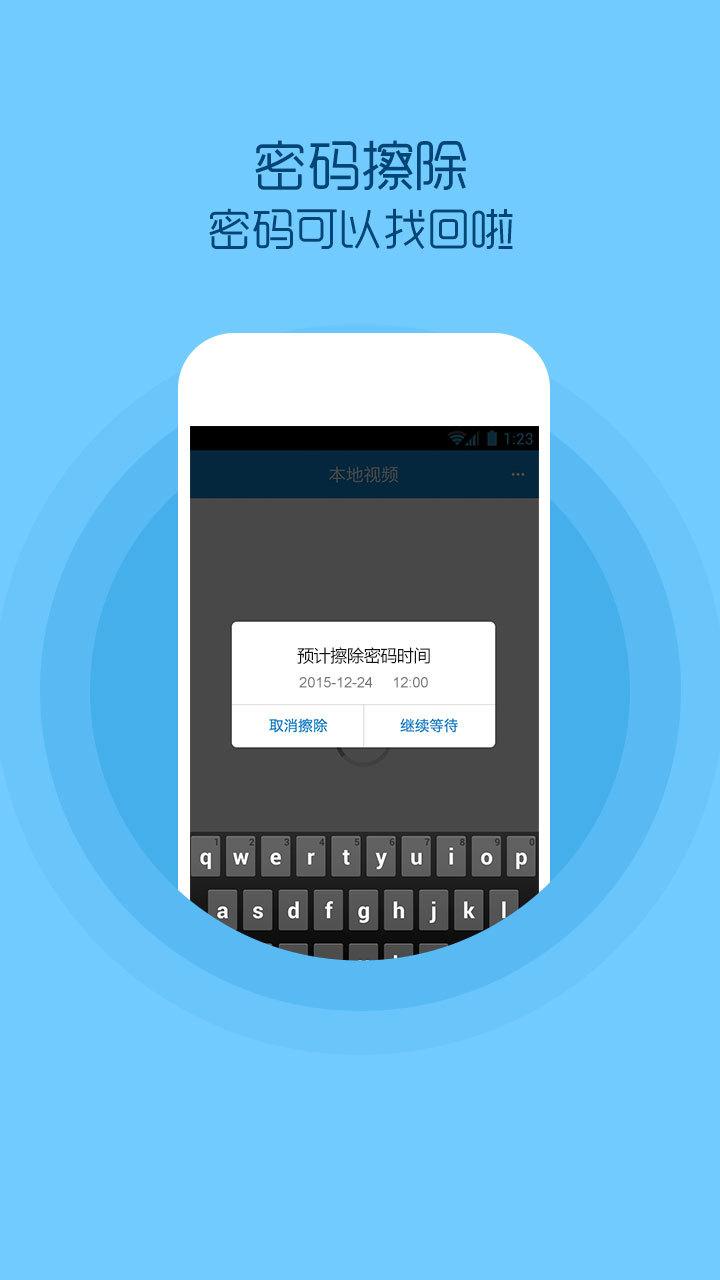手机QQ影音截图(2)