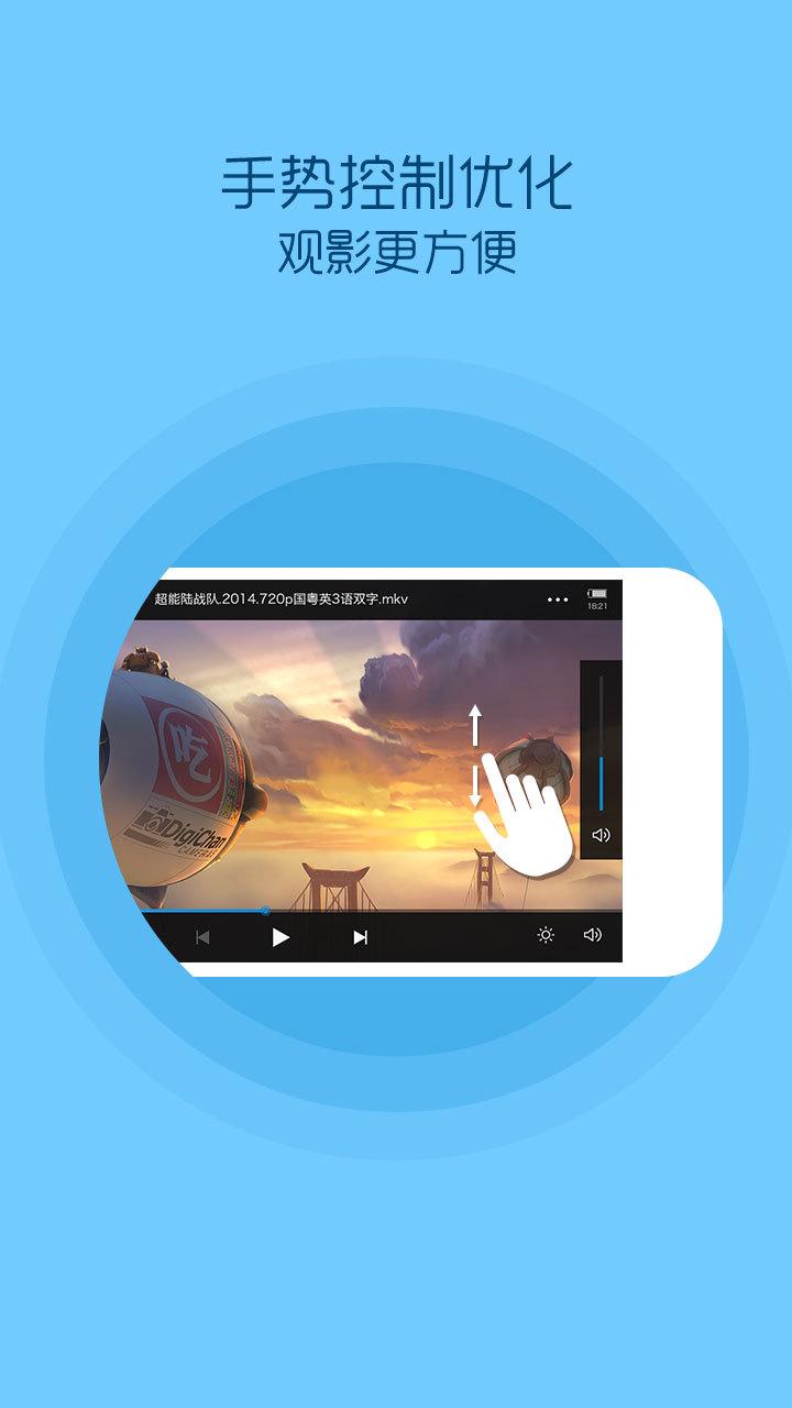 手机QQ影音截图(3)