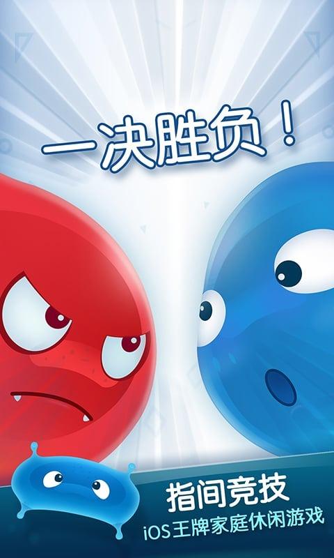 红蓝大作战2截图(5)