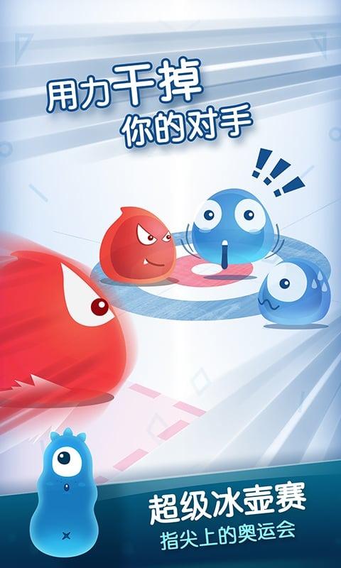 红蓝大作战2截图(2)