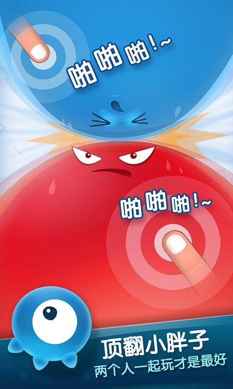 红蓝大作战2截图(3)
