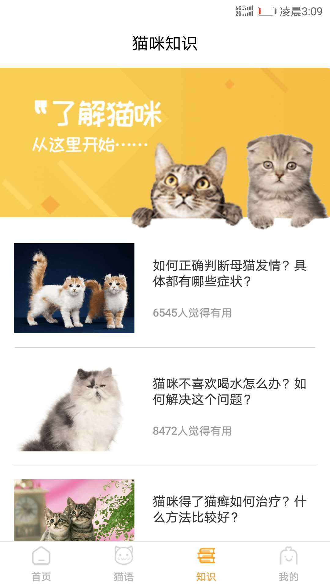 猫语翻译器截图(4)