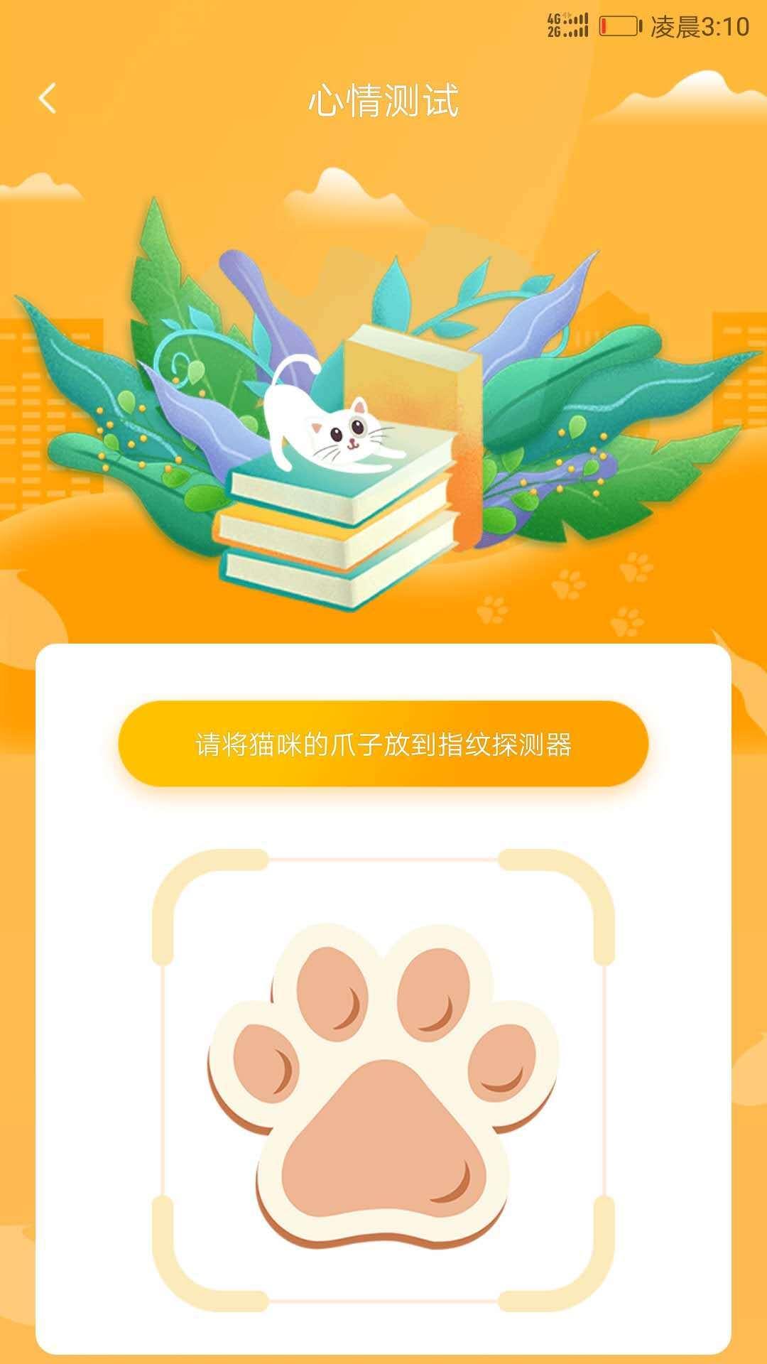 猫语翻译器截图(2)