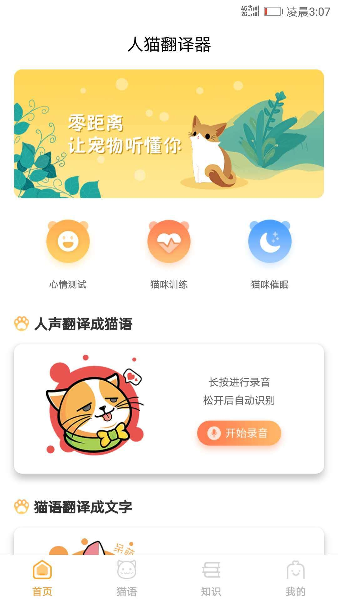 猫语翻译器截图(1)
