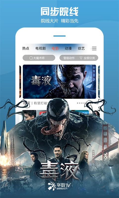 华数TV截图(2)